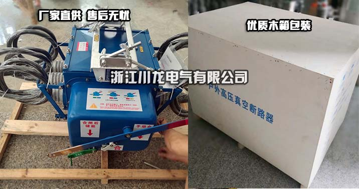 FZW28(A)-12F型户外分界真空负荷开关使用于柱上安装的场合,具有手动和电动操作功能。开关本体采用引进日本东芝公司VSP5-12,本开关为免维护负荷开关。采用真空灭弧和SF6气体作对地及相间绝缘介质。本产品符合:GB3804《高压交流负荷开关》及GBT11022《高压开关设备和控制设备标准的共用技术要求》。本说明描述了柱上真空负荷开关的结构,功能和组装方法。 FZW28(A)-12F型户外分界真空负荷开关(VSP5-12开关本体与FDR-01控制器)具备故障检测功能,保护控制功能和通讯功能,安装于1