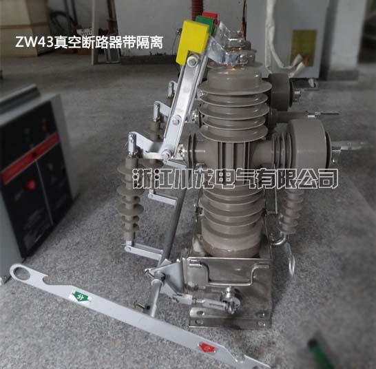 zw43-12g户外高压真空断路器zw43a柱上断路器